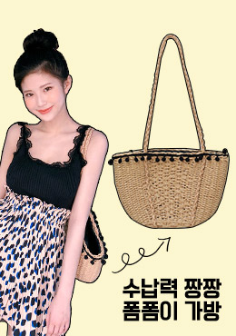 Come To Me Baby Straw Bag