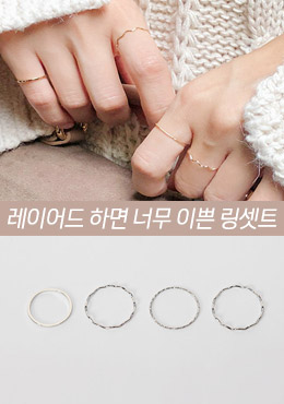 4 Multipack Wavy Shaped Rings