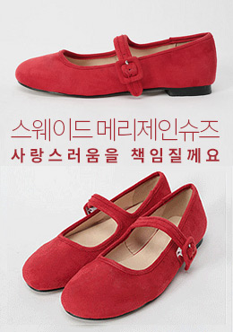 Smile Forever Flat Shoes
