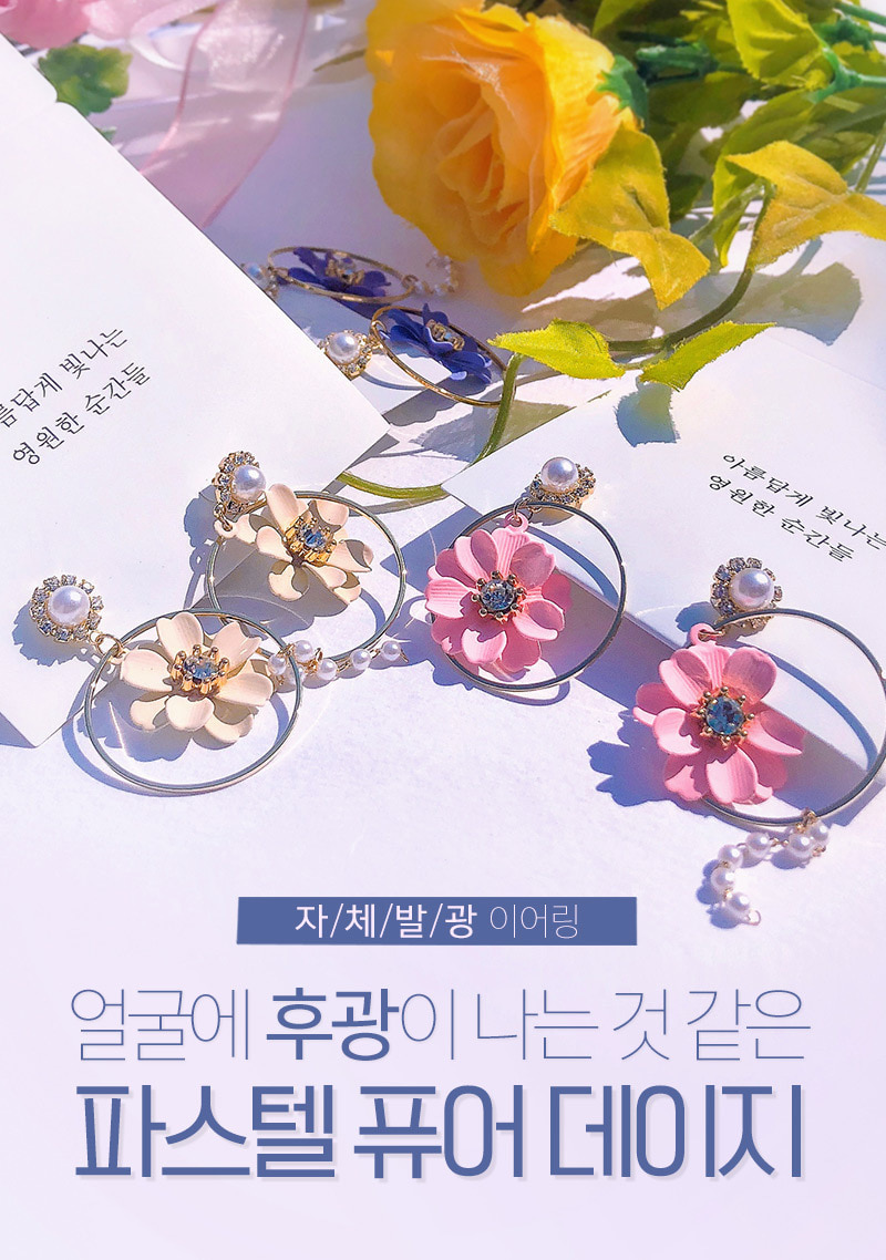 Pastel Pure Daisy Earrings by Chuu
